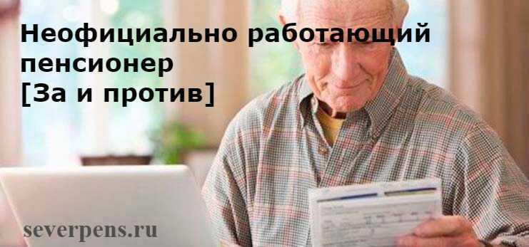 Неофициально работающий пенсионер. За и против