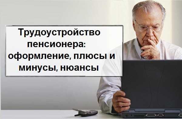 трудовой договор с пенсионером
