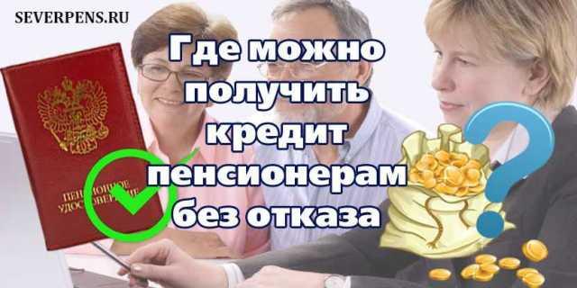 правильно взять займ пенсионеру