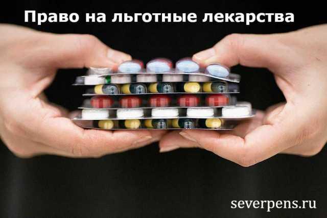 право на льготные лекарства