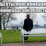 Льготы пенсионерам ленинградской области