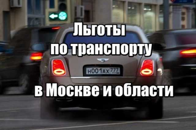 налогу в Москве и области