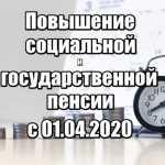 Повышение социальной пенсии с 1 апреля 2020 года