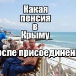 Какая пенсия в Крыму после присоединения