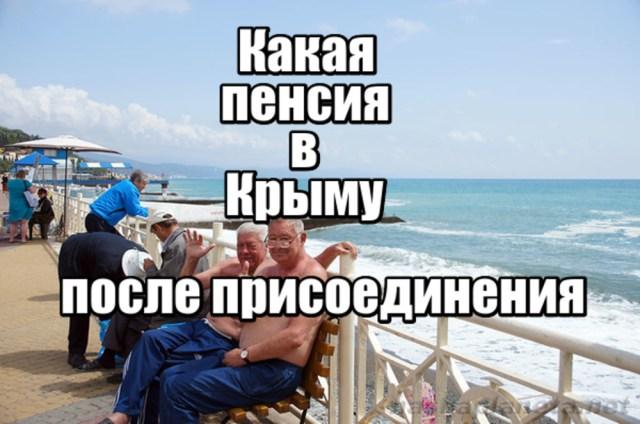 какая пенсия в Крыму