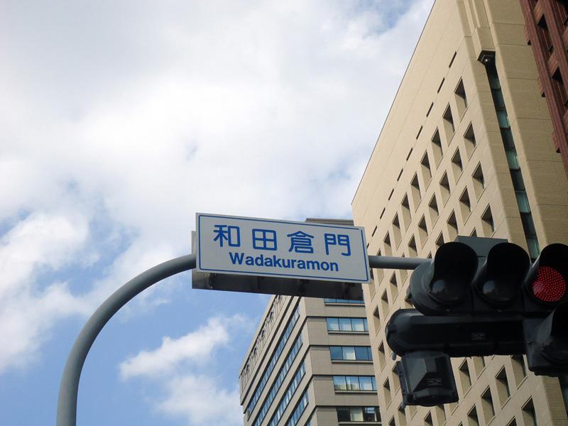Wadakuramon