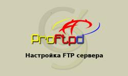 Настройка ProFTPd для Nginx