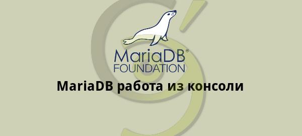 MariaDB работа из консоли