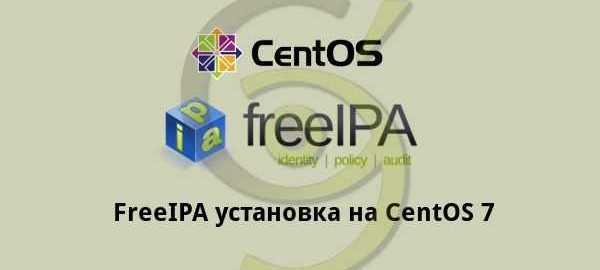 freeipa_sevo44