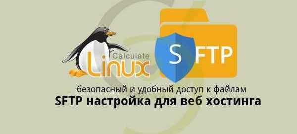SFTP настройка для хостинга