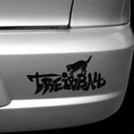 Graffiti Treibball Car Stickers