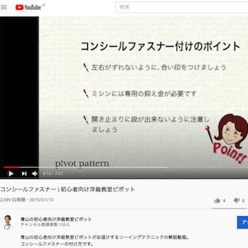 #30 【動画】コンシールファスナーの付け方