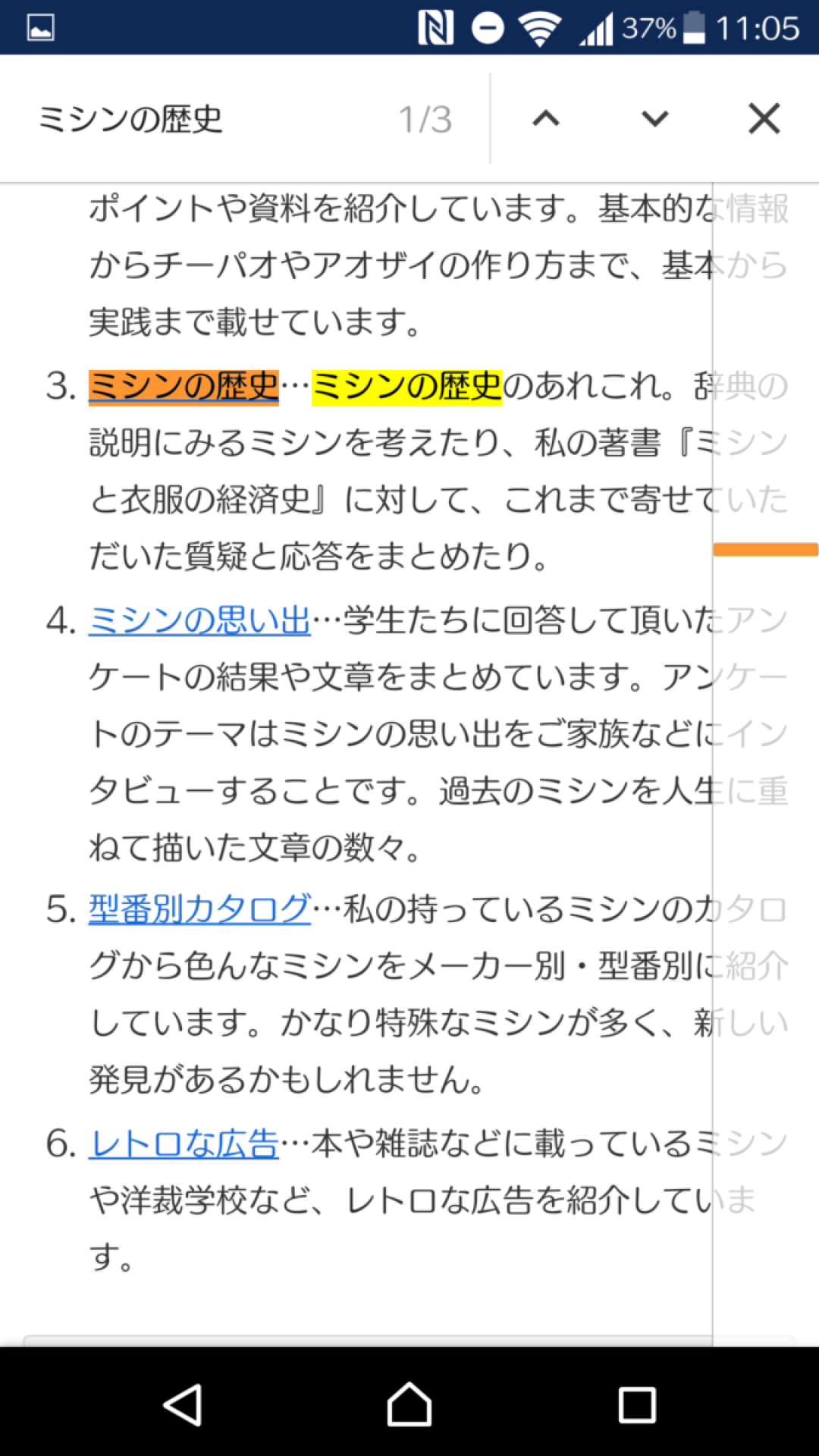 Androidの記事内検索