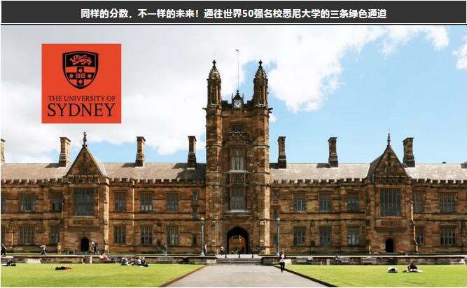 同樣的分數,不一樣的未來!通往世界50強名校悉尼大學的三條綠色通道-優秀高中生與高考生必讀 – Austlink 澳 ...