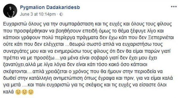 Δαδακαρίδης: Το θέμα ξέφυγε, δεν έχω κάτι που δεν ξεπερνιέται