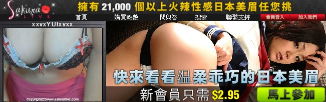 japangirl ad