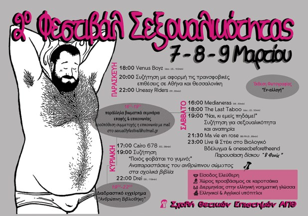 2ο Φεστιβάλ σεξουαλικότητας στο Α.Π.Θ