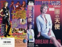 闇の天使~DREAM ANGEL