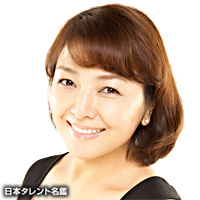 原 日出子(はら ひでこ / Hara Hideko)