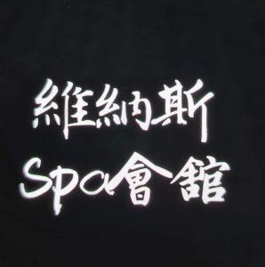 spa養生會館按摩 - 香香夜生活入口 - 酒吧酒店talkingbar按摩推薦
