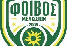 ΣΦΑΜ ΦΟΙΒΟΣ: Έναρξη αγωνιστικών δραστηριοτήτων για τη σεζόν 2018-19