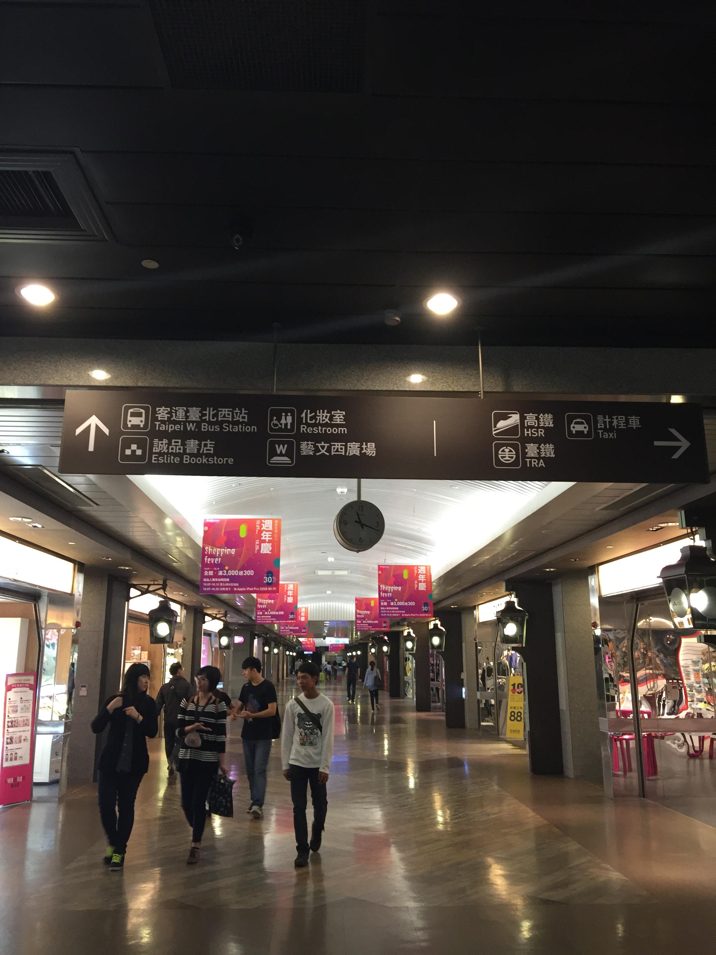 臺北車站大包小包不迷路 – 由捷運站去國光客運(桃園機場巴士)   咸魚青菜