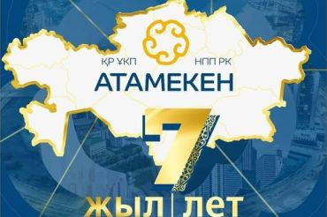 «Атамекен» ҰКП құрылғанына 7 жыл