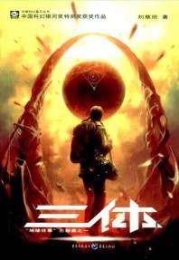 The Three Body Problem - Liu Cixin (coperta originala)