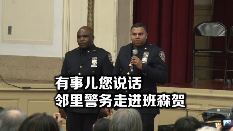 紐約市警62分局設協警 鄰里警務走進班森賀 - 舊金山時報