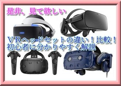 VRヘッドセットの違い!比較!オススメ!初心者に分かりやすく解説