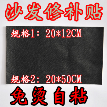 pu leather sofa repair chesterfield sofas manchester singapore black large stickers self adhesive free ironing patch the best price