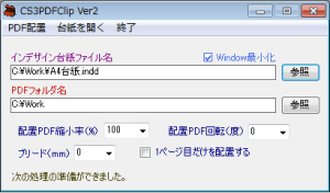 CS3PDFClipTop