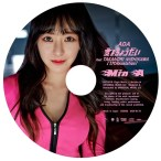 AOA - Give Me The Love (Japan Version)(Limited Edition Min A)