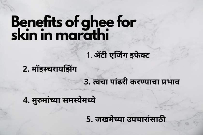 Benefits of ghee for skin in marathi