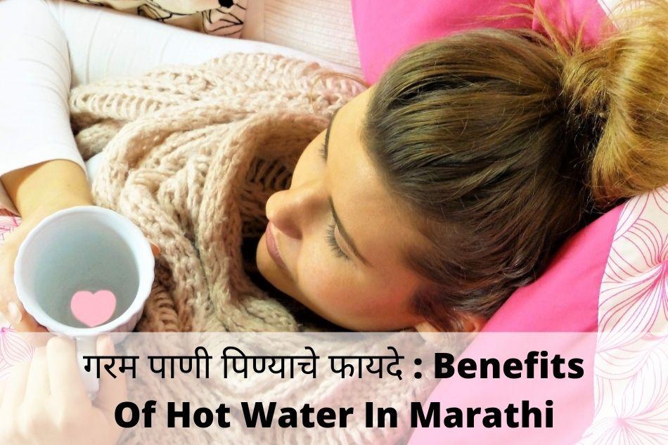 गरम पाणी पिण्याचे फायदे