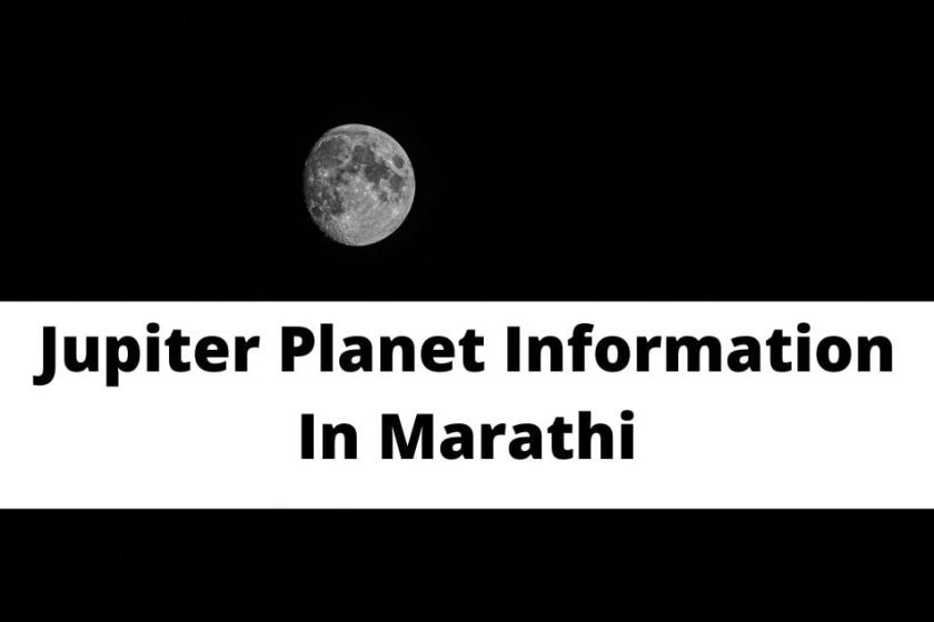Jupiter Planet In Marathi