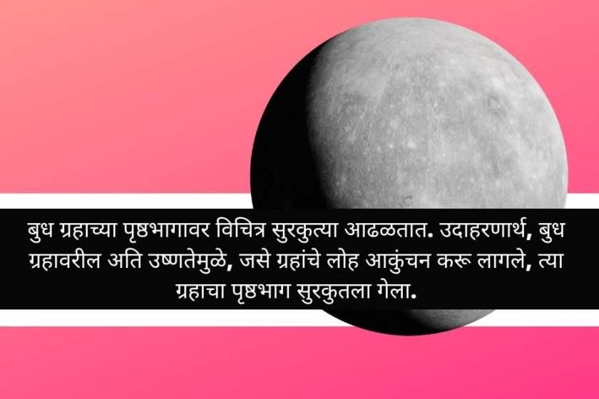 Mercury Planet In Marathi
