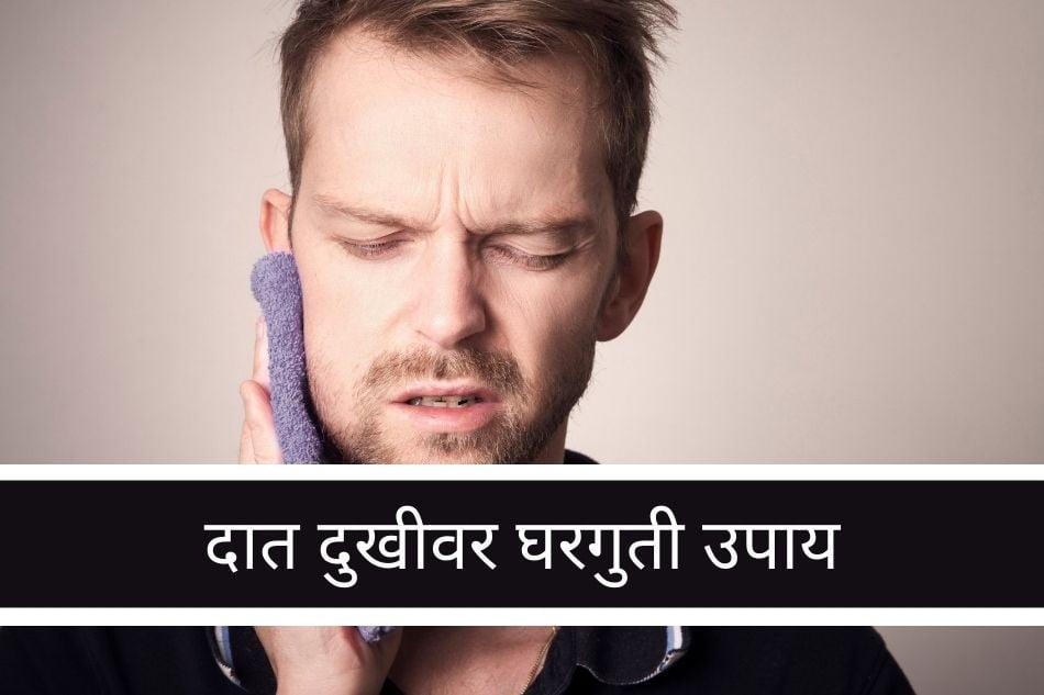 Teeth Pain Home Remedy In Marathi