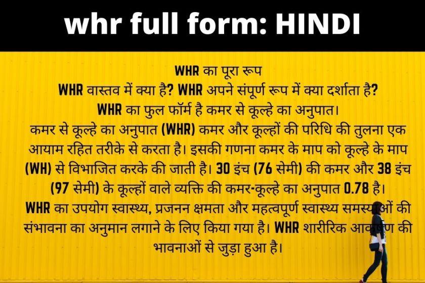 whr full form: HINDI