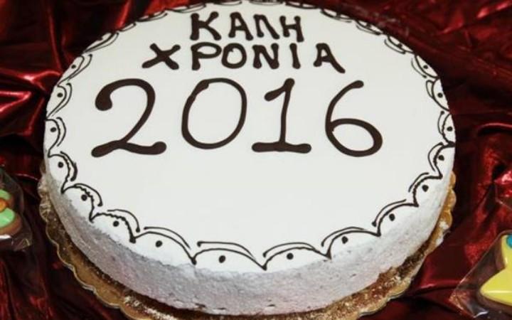 Πρόσκληση: Κοπή πίτας 2015-2016