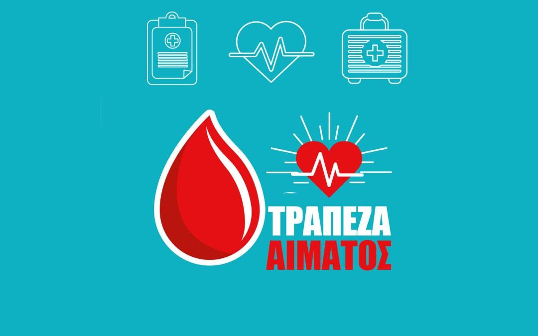 Τράπεζα Αίματος – Πρόσκληση
