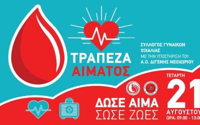 Τράπεζα Αίματος – Αιμοδοσία