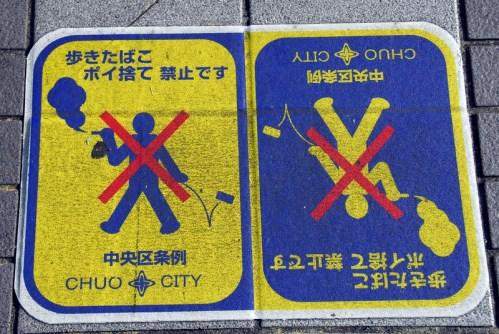 Tokyo-no-smoking