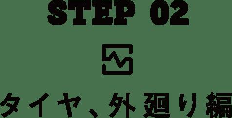 STEP2 タイヤ・外回り編