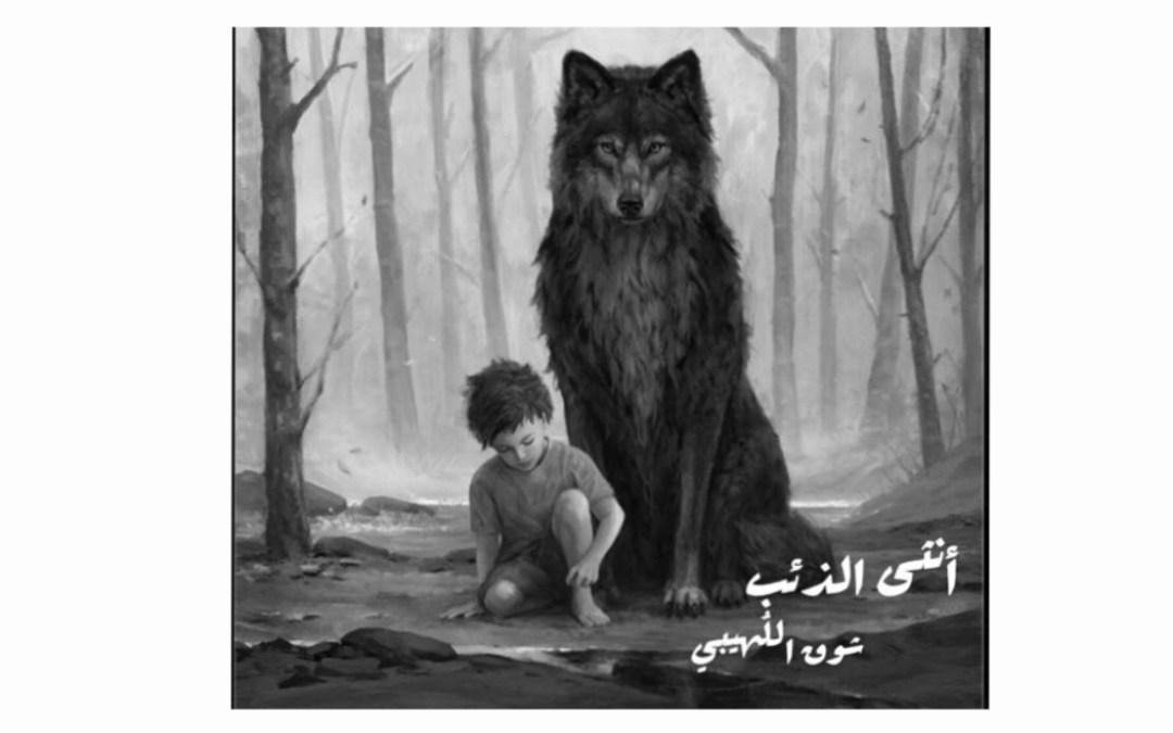 انثى الذئب