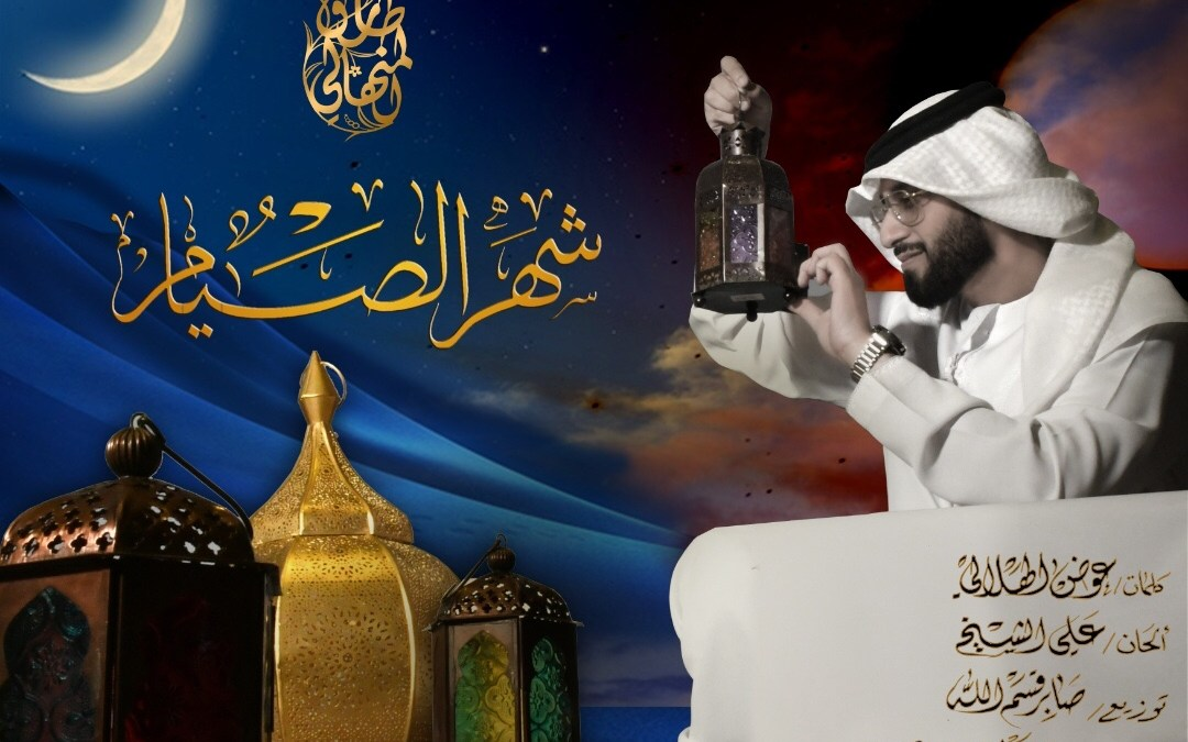 المنهالي ينهي تسجيل أغنية  «شهر الصيام» لإذاعتها في رمضان