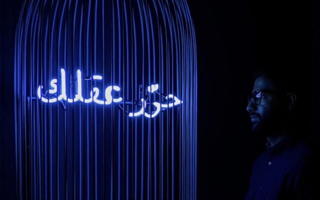 البحرين تطلق نسخة إليكترونية من المعرض السنوي للفنون التشكيلية