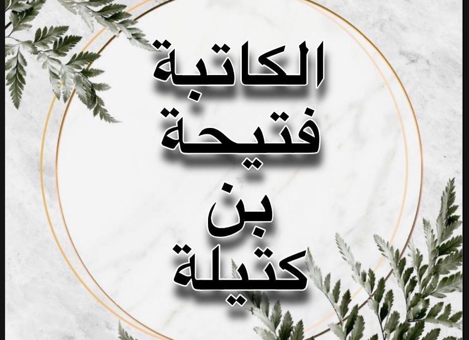 أولادنا والتاريخ الإسلامي .