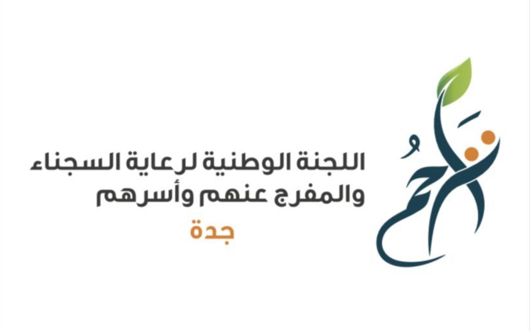 """تعاون بين جمعيتي """"سقيا"""" الماء و """"تراحم"""" لتحويل """"زكاة الفطر"""" لأسر السجناء"""