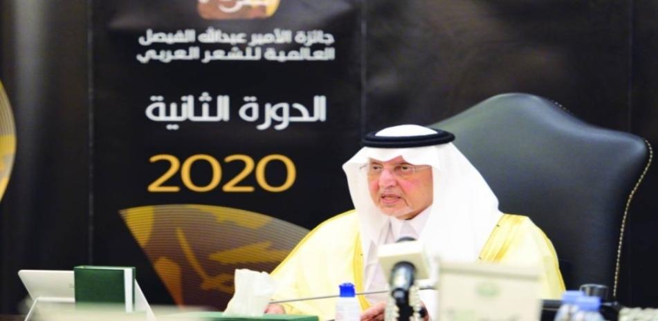 إعلان الفائزين بجائزة الأمير عبدالله الفيصل العالمية في دورتها الثانية.